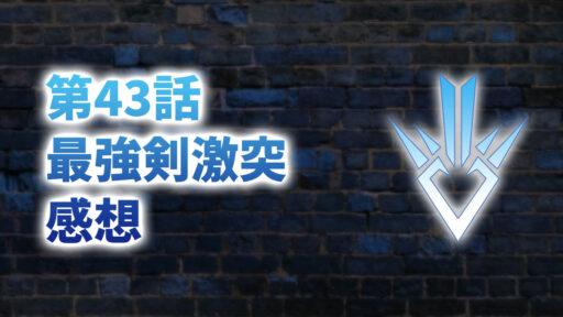 【2020年版】アニメ「ダイの大冒険」第43話「最強剣激突」の感想