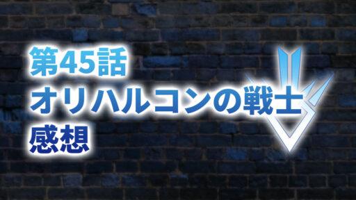【2020年版】アニメ「ダイの大冒険」第45話「オリハルコンの戦士」の感想