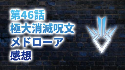 【2020年版】アニメ「ダイの大冒険」第46話「極大消滅呪文メドローア」の感想