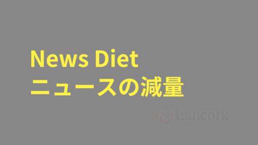 「News Diet」の感想とためになった3つのこと【年間547時間を取り戻す】
