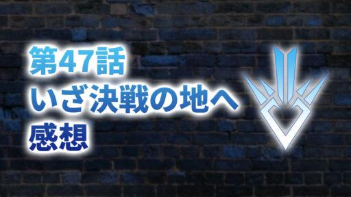 【2020年版】アニメ「ダイの大冒険」第47話「いざ決戦の地へ」の感想