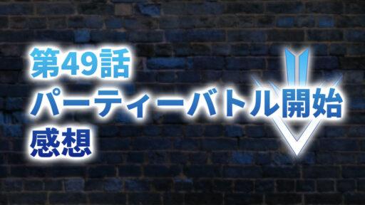 【2020年版】アニメ「ダイの大冒険」第49話「パーティーバトル開始」の感想