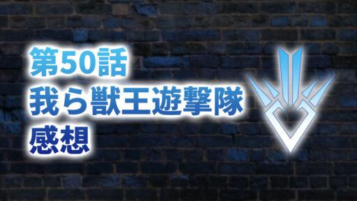 【2020年版】アニメ「ダイの大冒険」第50話「我ら獣王遊撃隊」の感想