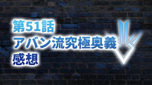 【2020年版】アニメ「ダイの大冒険」第51「アバン流究極奥義」の感想