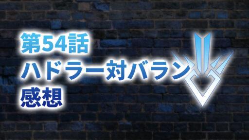 【2020年版】アニメ「ダイの大冒険」第54話「ハドラー対バラン」の感想